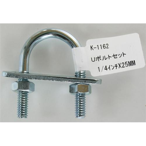 Uボルトセット K−1162 1/4インチ×25MM