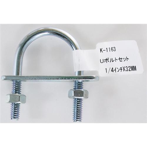 Uボルトセット K−1163 1/4インチ×32MM