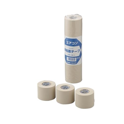 因幡電工 非粘着テープ HN−50−I 5巻入