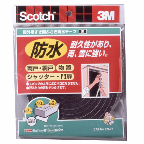 3M スコッチ すき間ふさぎ 防水ソフトテープ EN77 7mm×10mm×2m