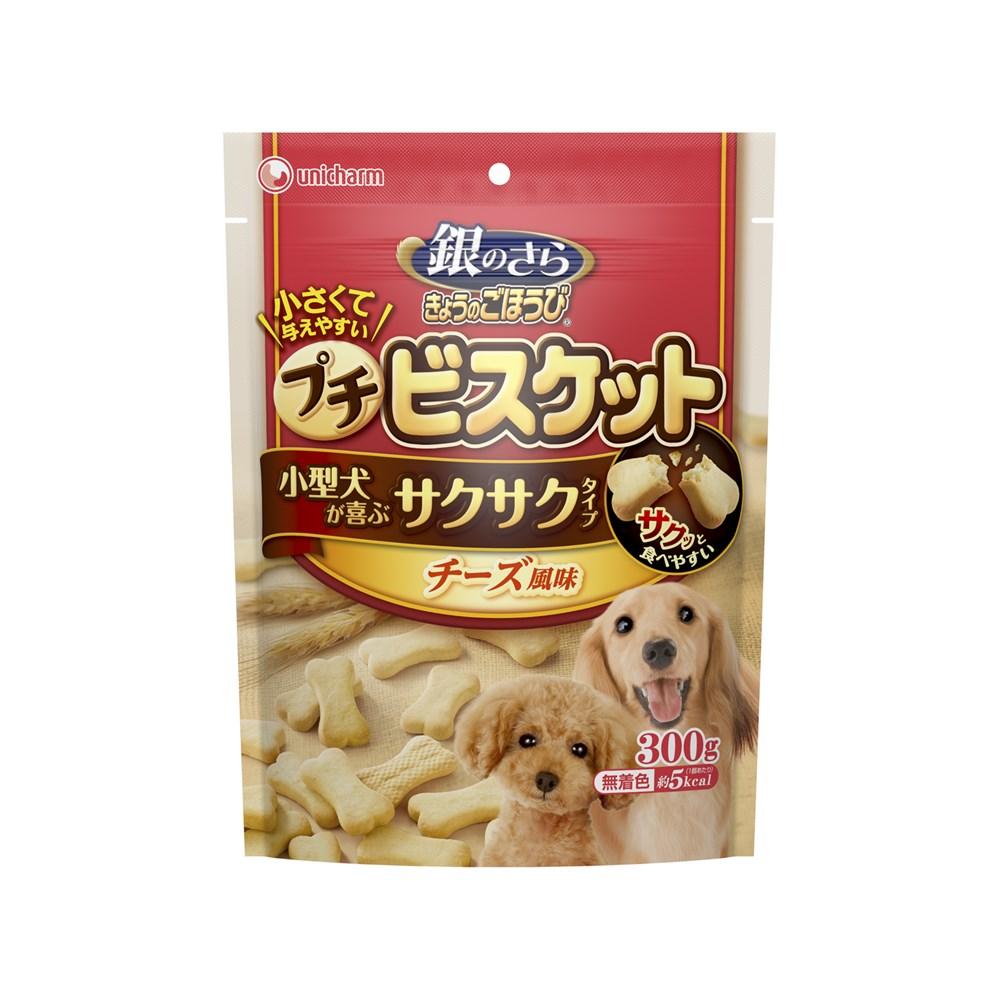 ユニ・チャーム 銀のさらきょうのごほうびプチビスケットチーズ風味300g【犬のおやつ】