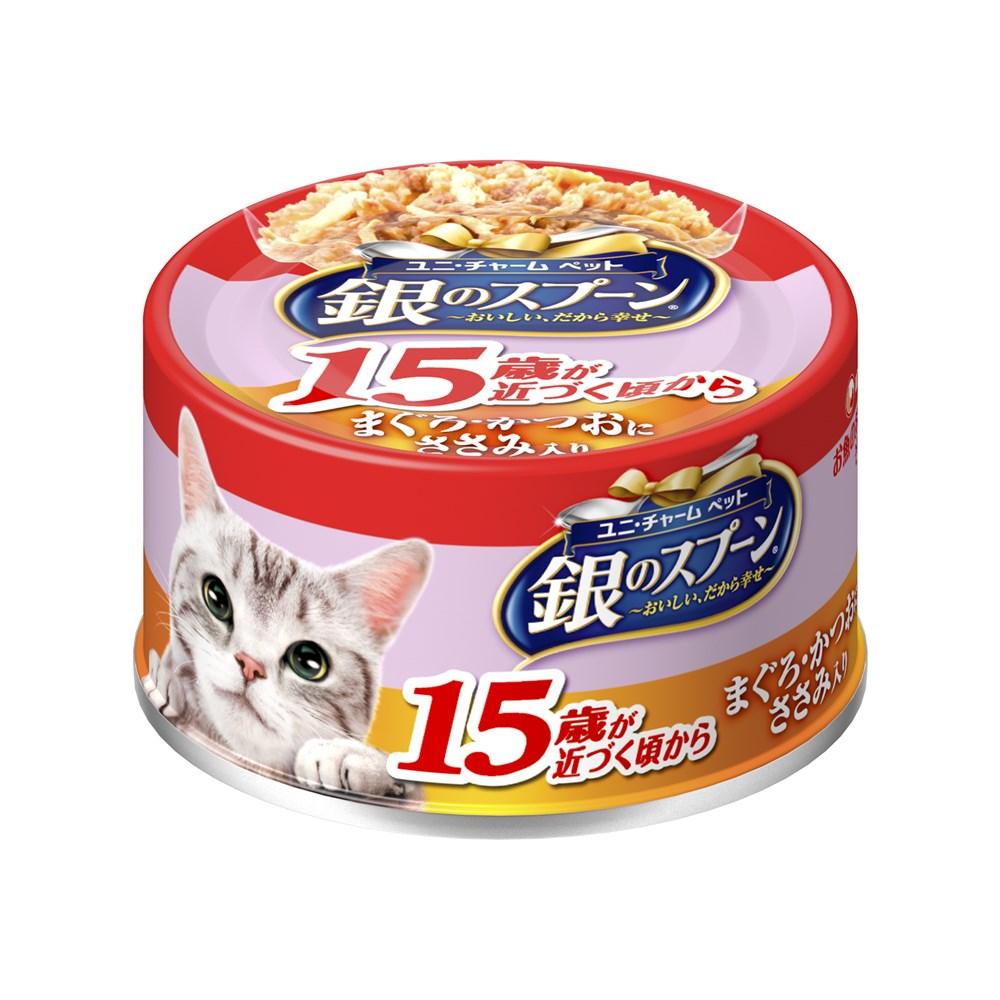 銀のスプーン缶15歳が近づく頃からまぐろ・かつおにささみ入り70g【キャットフード ウェット】