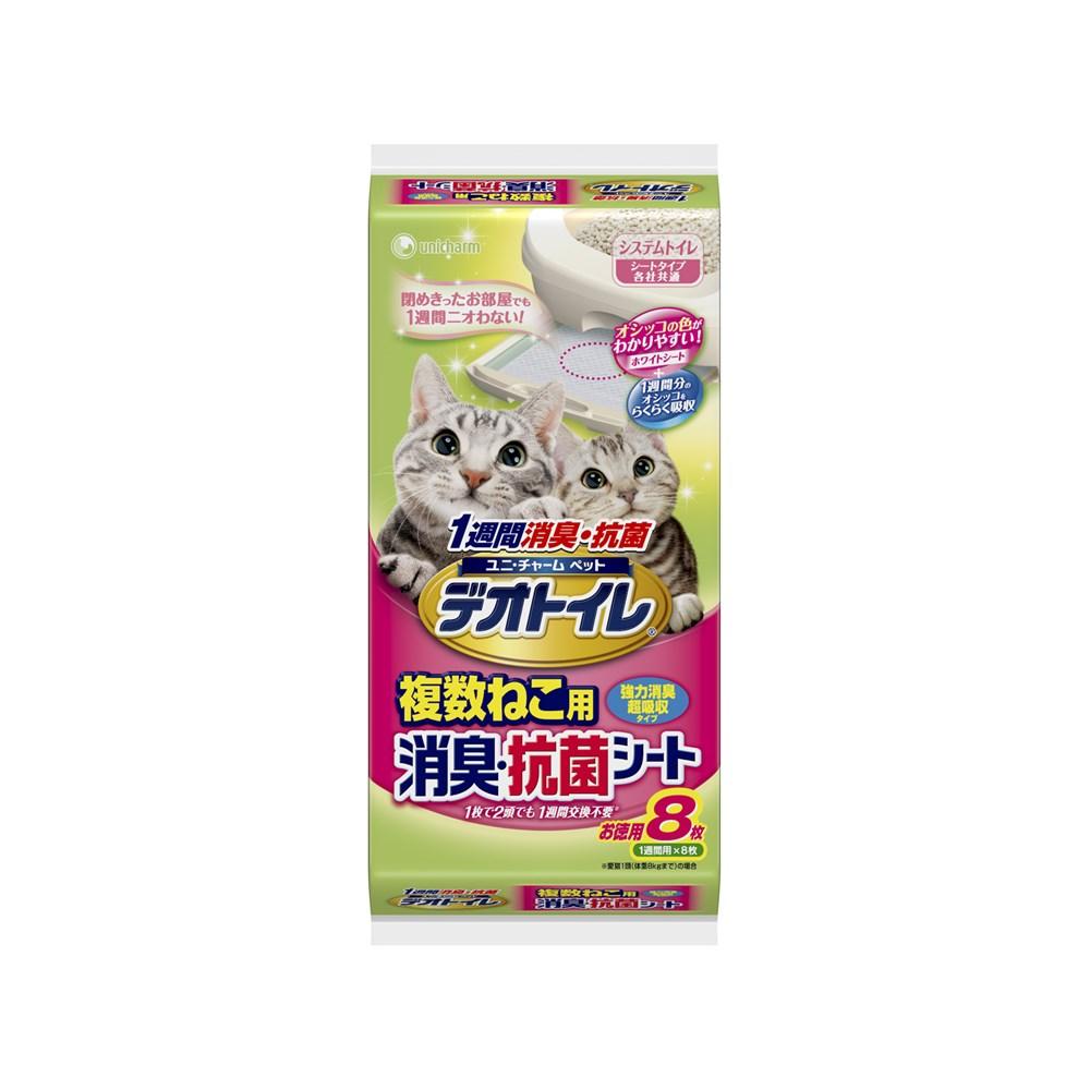 ◎ユニ・チャーム デオトイレ 複数ねこ用消臭・抗菌シート8枚【システムトイレ用シート】