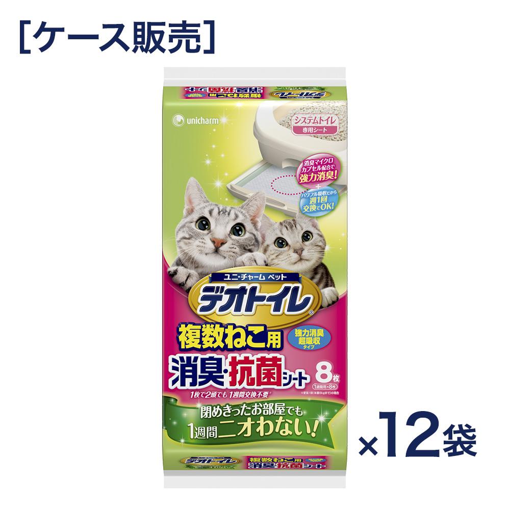 ◎ユニ・チャーム デオトイレ 複数ねこ用消臭・抗菌シート8枚 ×12袋セット
