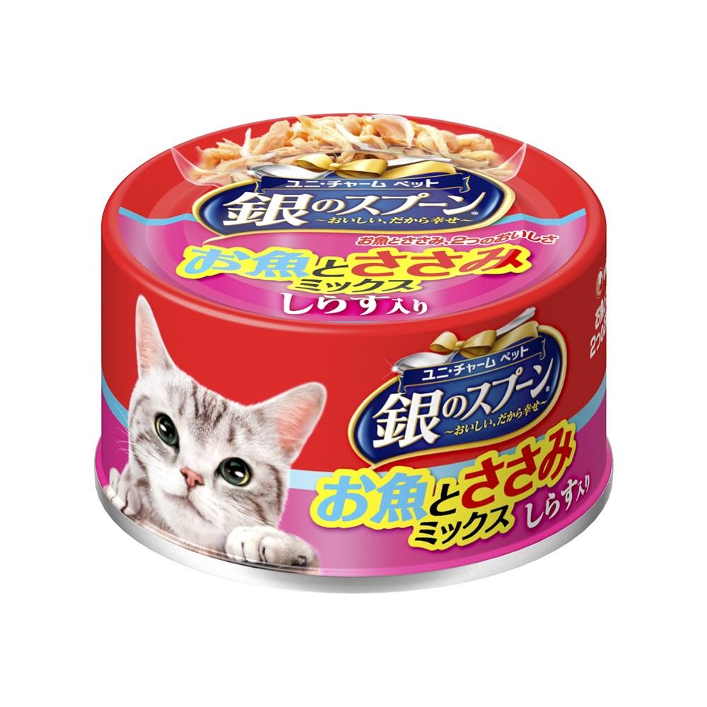 銀のスプーン缶お魚とささみミックスしらす入り70g【キャットフード ウェット】