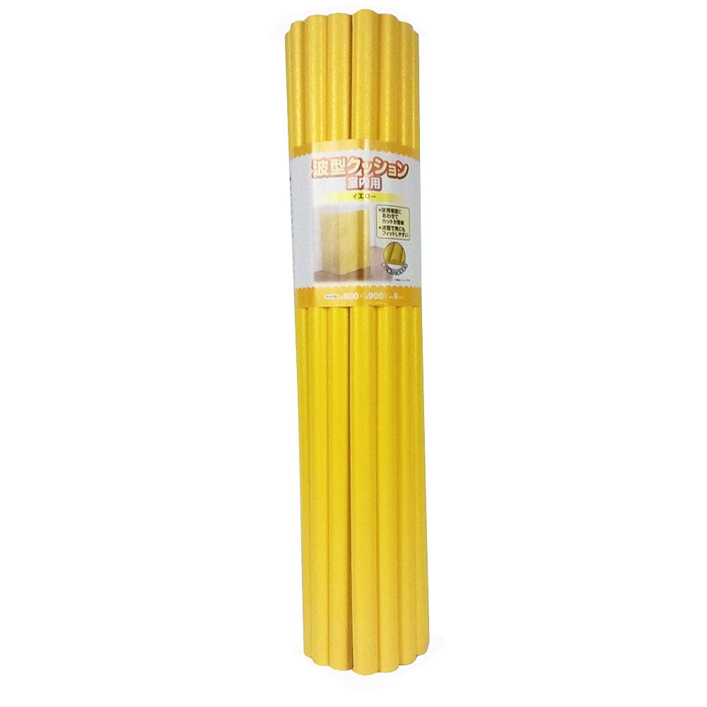 コーナン オリジナル 波型クッション室内用 イエロー 約厚9mm×幅60cm×長さ90cm (安全用品・養生)