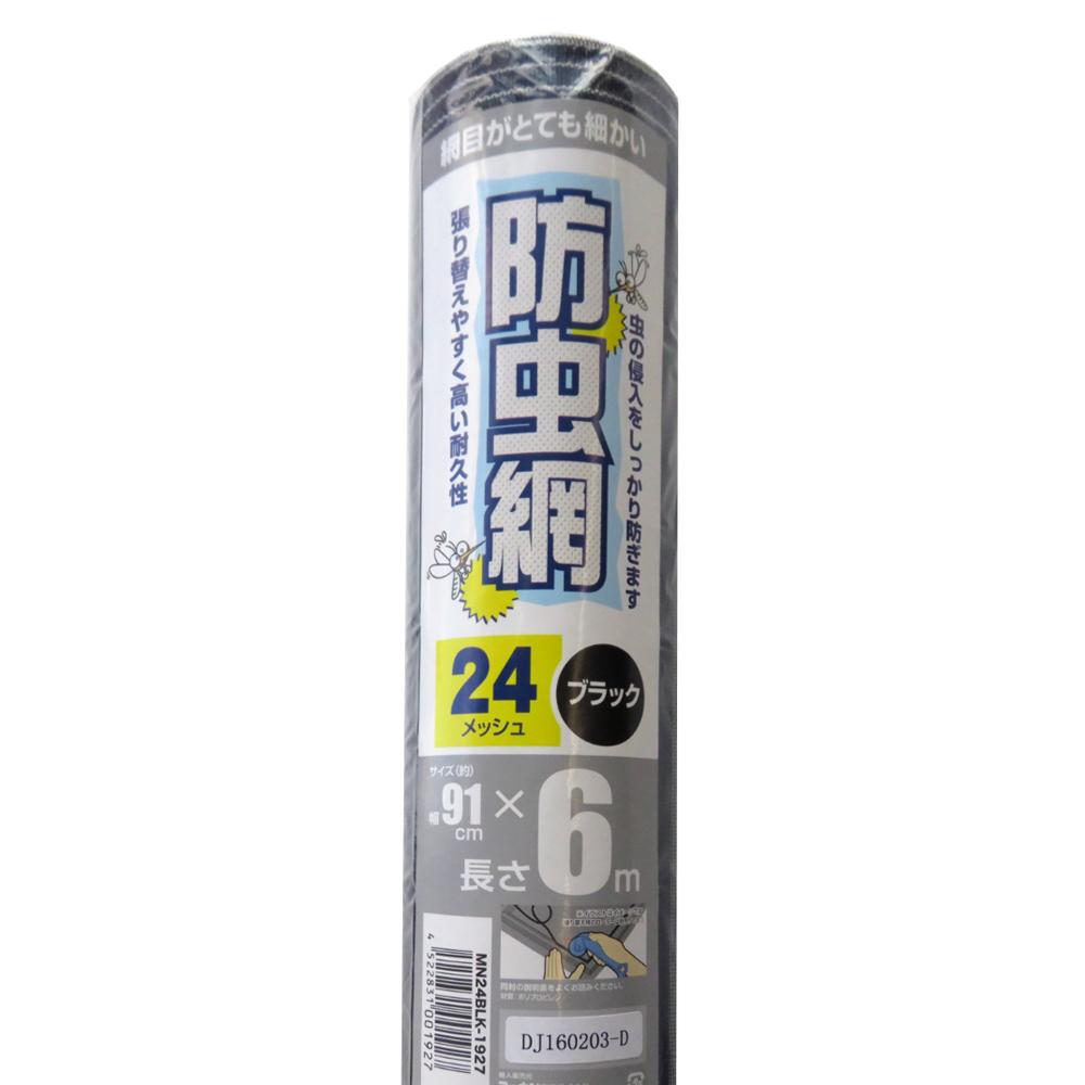 コーナン オリジナル 網戸用防虫ネット(網戸替網) ブラック 24メッシュ 幅約91cmX6m巻 MN24BLK−1927