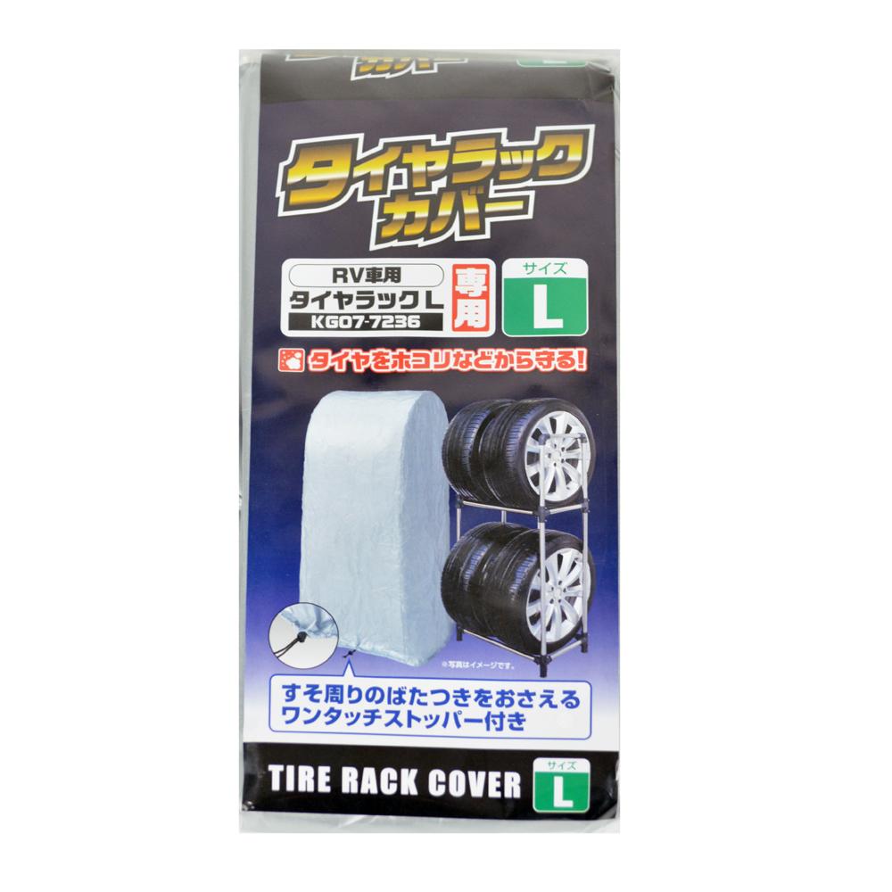コーナン オリジナル タイヤラックカバー L 約幅73×奥行85×高さ173cm RV車用ラックL専用