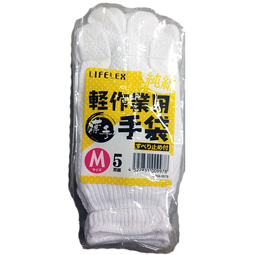 コーナン オリジナル 軽作業用 薄手滑り止め手袋5双組 M KW04−9978