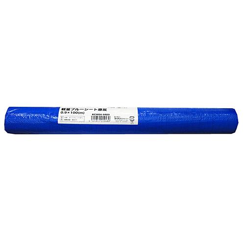 コーナン オリジナル 軽量ブルーシート 原反 0.9×100m