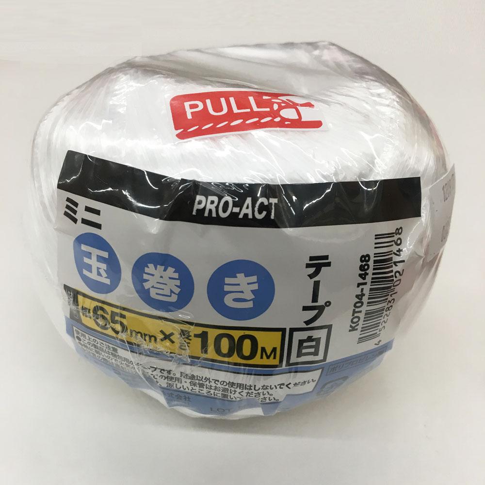 コーナン オリジナル PROACT ミニ玉巻きテープ白 65mm×100m