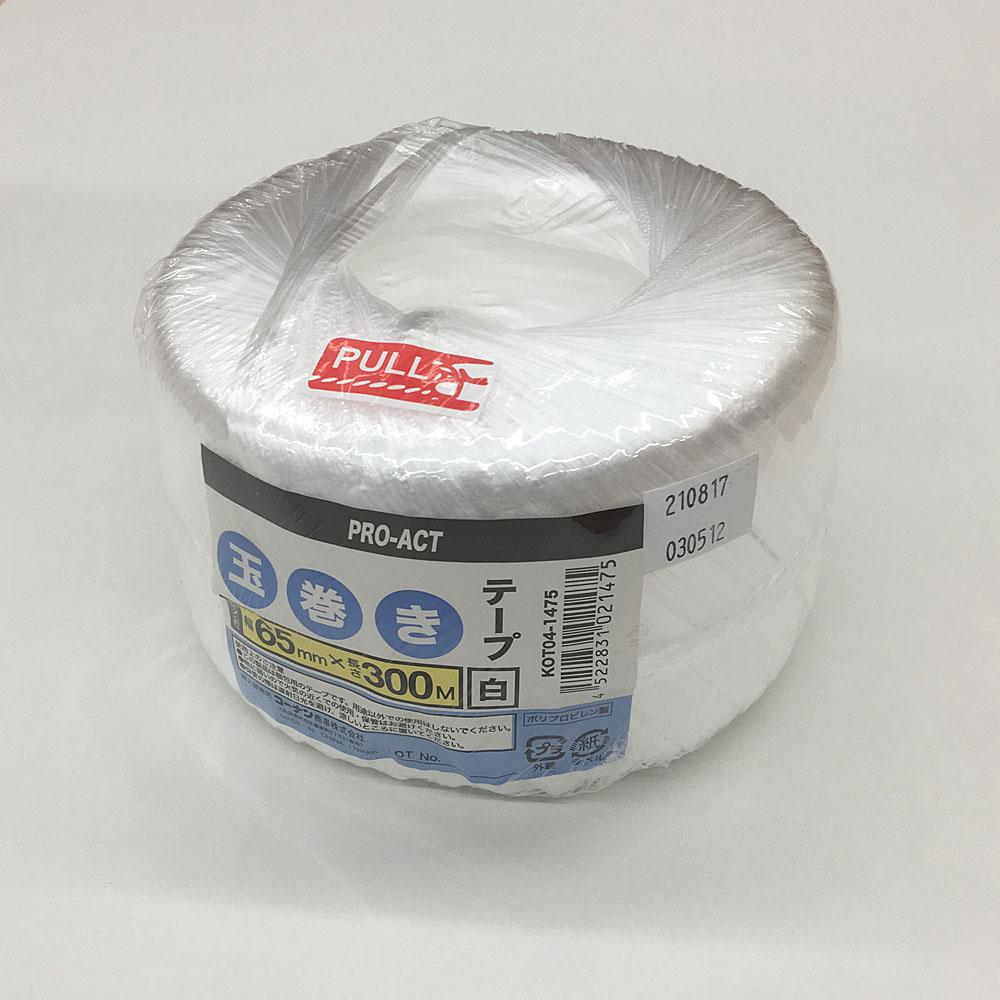 コーナン オリジナル PROACT 玉巻きテープ白 65mm×300m