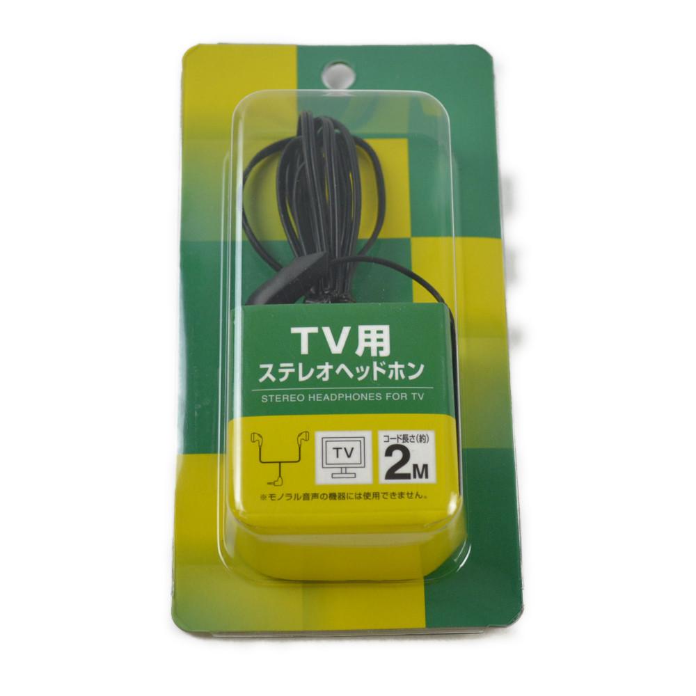 コーナン オリジナル TV用ステレオ ヘッドホン 2M