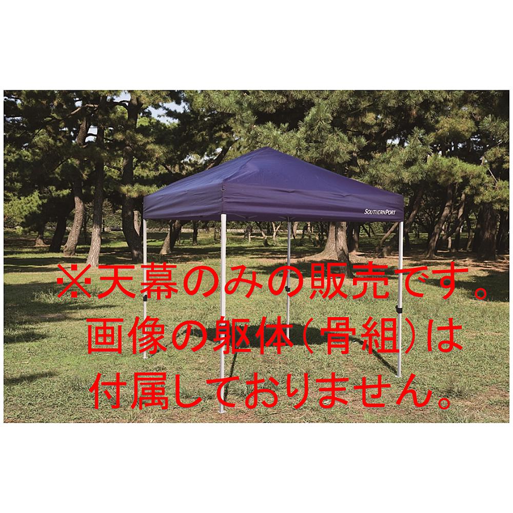 コーナン オリジナル タープ用替え天幕 ロイヤルブルー 200X200cm※天幕のみの販売です。躯体(骨組)は付属しておりません。