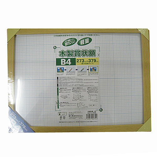 コーナン オリジナル 木目調賞状額 B4  KO14ー7545