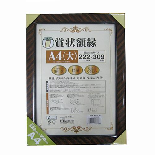 コーナン オリジナル 賞状額 金ラック  A4 KO14ー7583