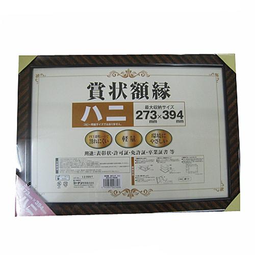 コーナン オリジナル 賞状額 金ラック  八二 KO14ー7606