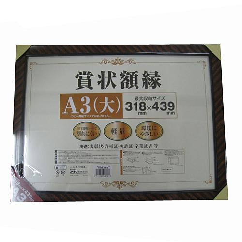 コーナン オリジナル 賞状額 金ラック  A3 KO14ー7613