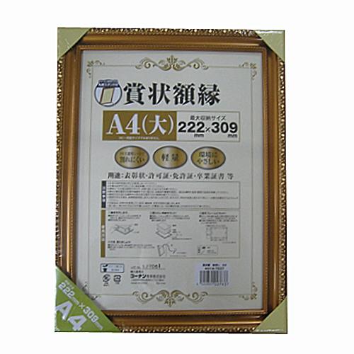 コーナン オリジナル 賞状額 金消し  A4 KO14ー7637