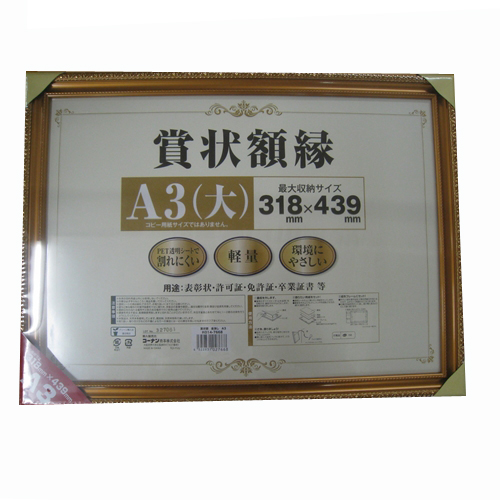コーナン オリジナル 賞状額 金消し  A3 KO14ー7668