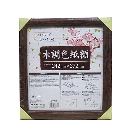 コーナン オリジナル 木調色紙額 BR KO14−7682