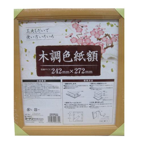 コーナン オリジナル 木調色紙額 NA KO14−7699