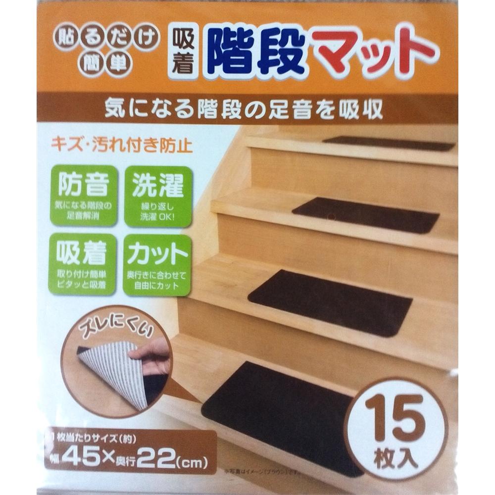 コーナン オリジナル 吸着階段マット ブラウン 15枚入 SMBR01−8719