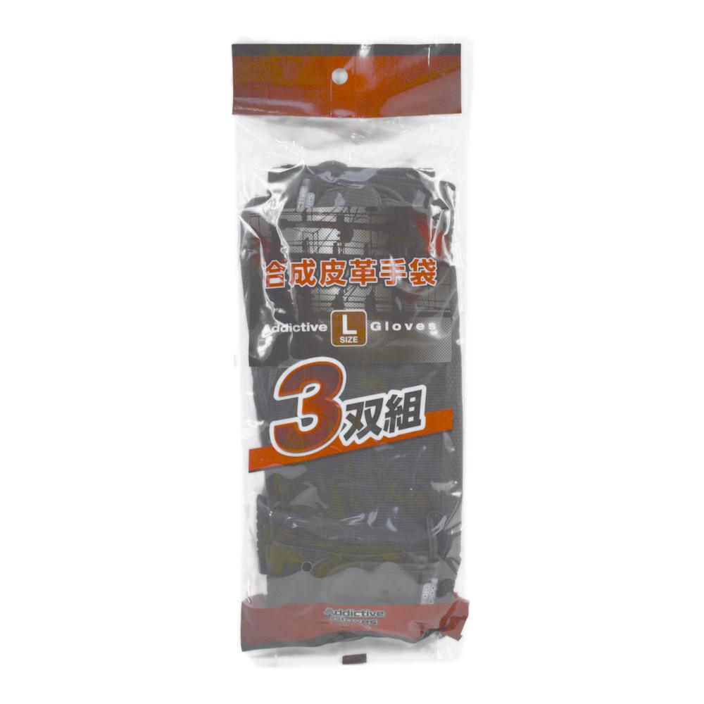 コーナン オリジナル PROACT PU革手袋 3双組 L KU04−2198