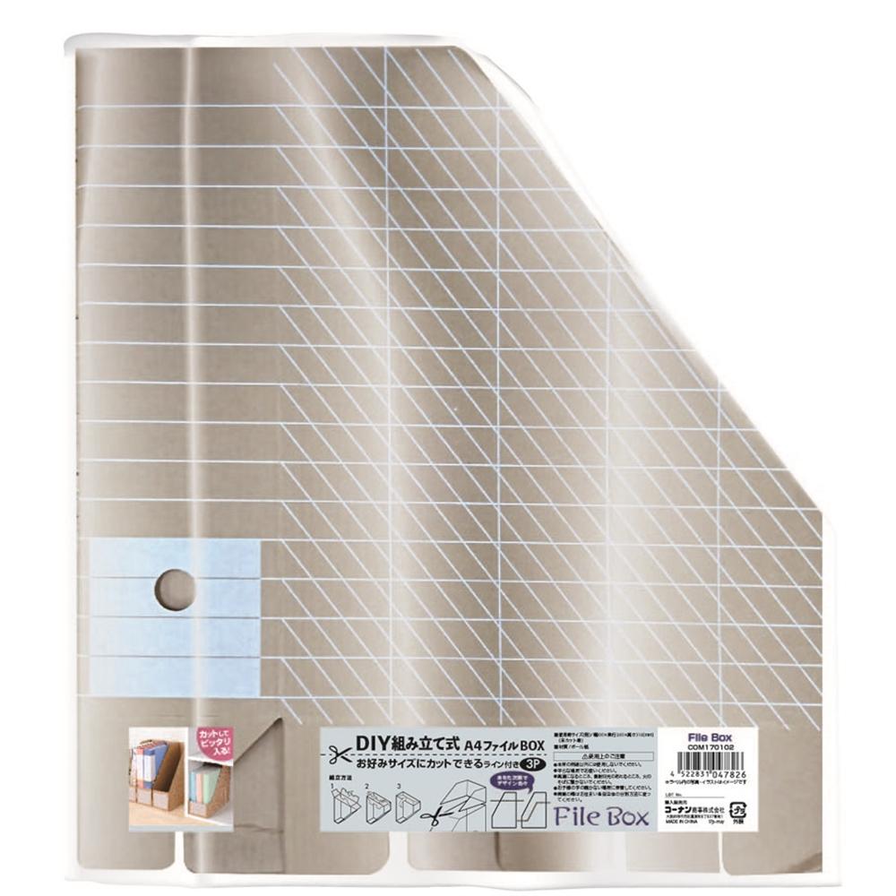 コーナン オリジナル DIYファイルBOX 3P COM170102