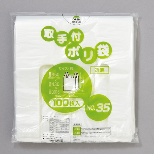 コーナン オリジナル LIFELEX 取手付ポリ袋NO.35  透明 100枚