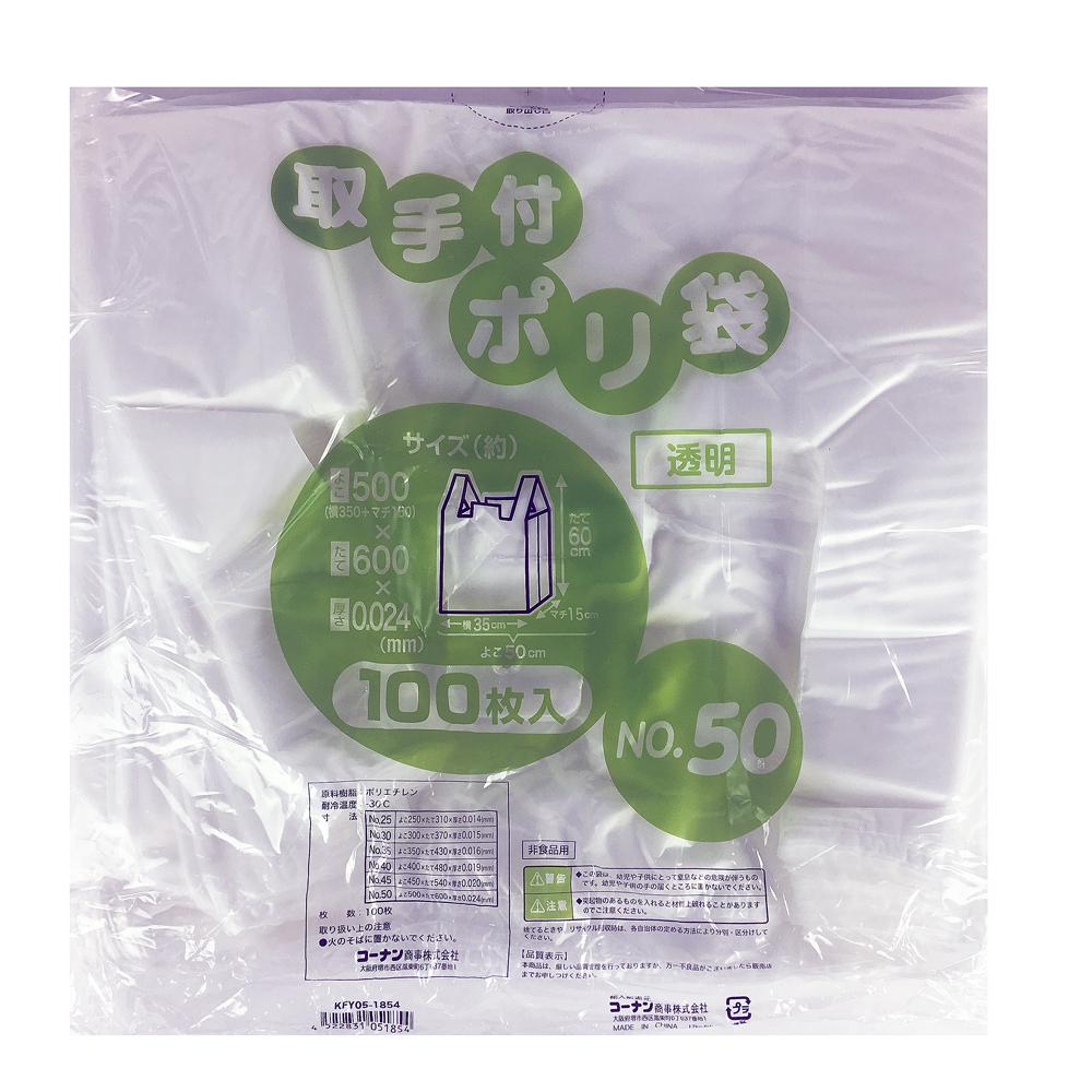 コーナン オリジナル LIFELEX 取手付ポリ袋NO50  透明100枚