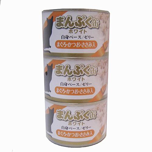 コーナン オリジナル まんぷく缶ホワイト  まぐろ・かつお・ささみ 160g×3P