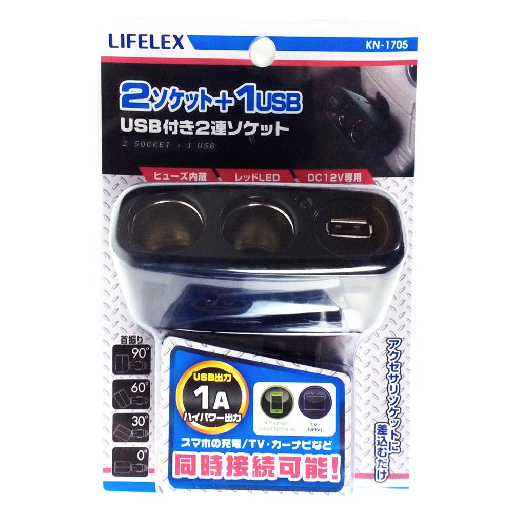 コーナン オリジナル USB付き2連ソケット DC12V専用 角度調節付き KN-1705