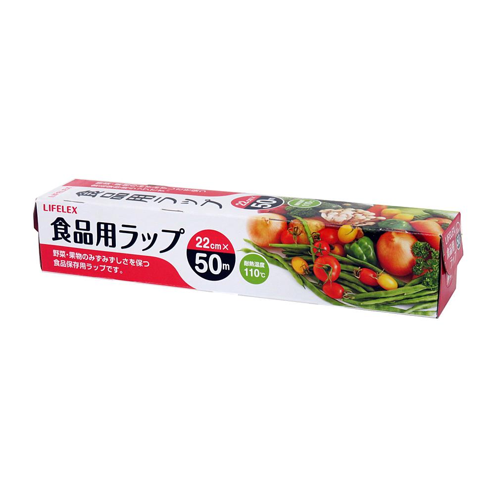 コーナン オリジナル 食品用ラップ 22cm×50m KFY05−9797