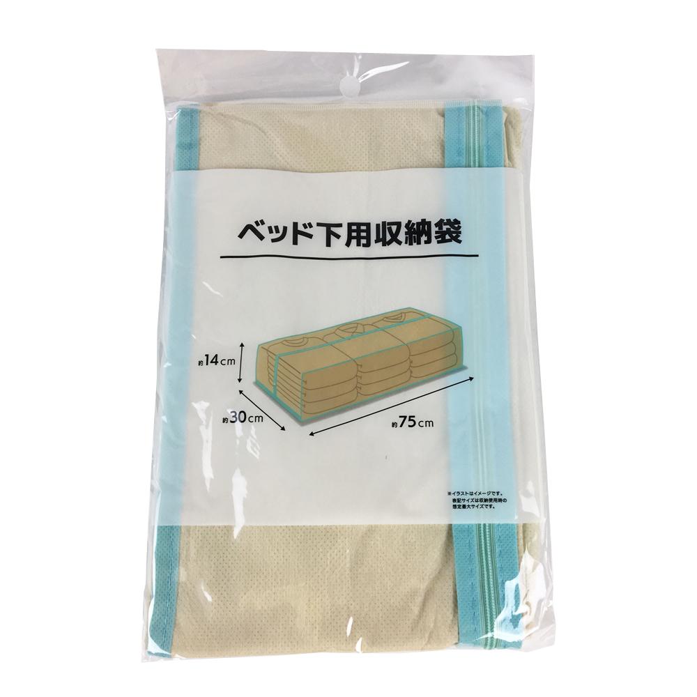 コーナン オリジナル ベッド下収納袋