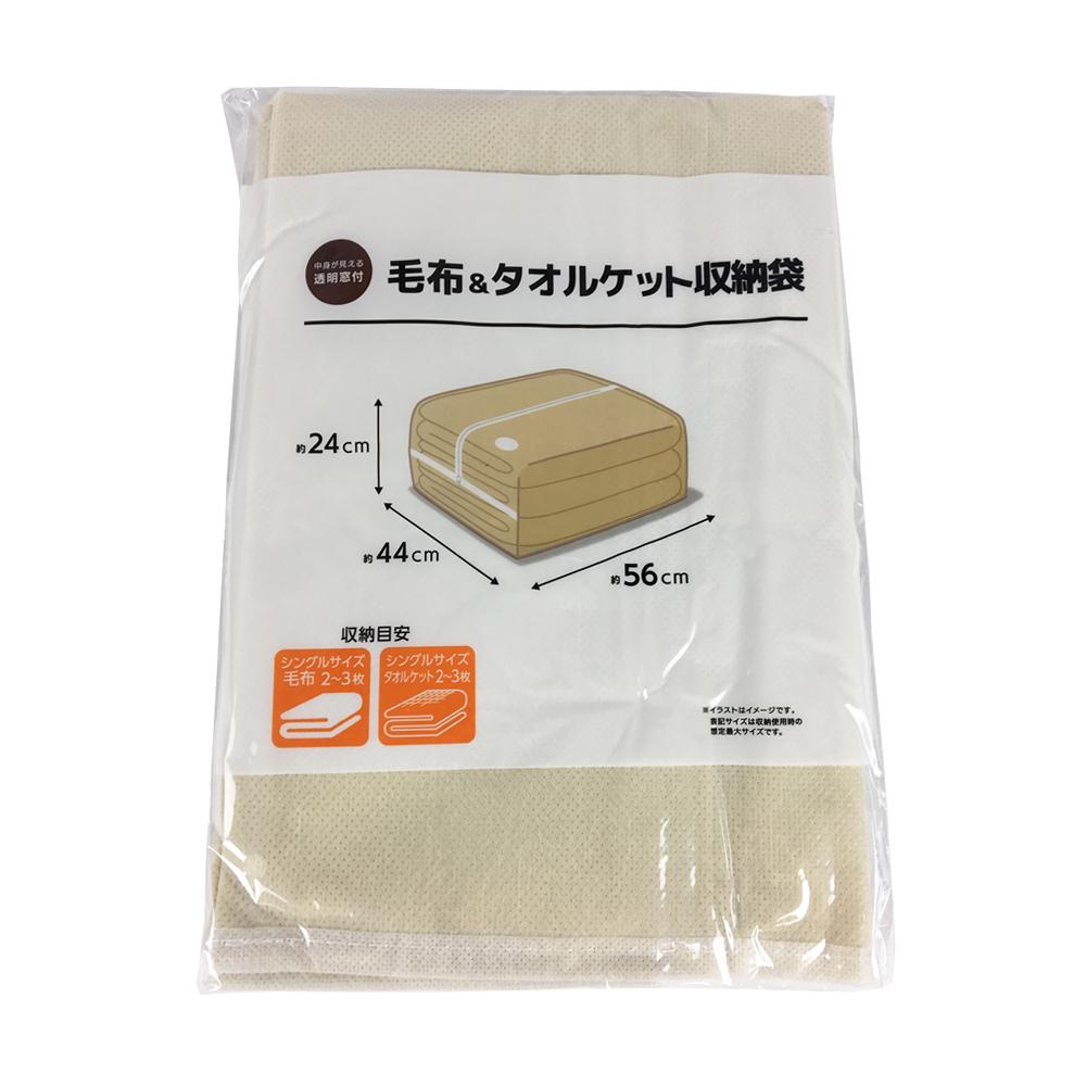 コーナン オリジナル 毛布・タオルケット 収納袋