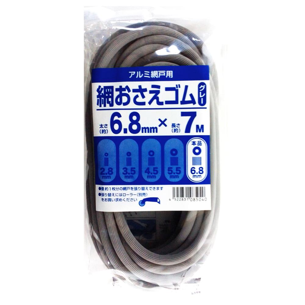 コーナン オリジナル 網戸用 網押さえゴム(ビート) グレー 太さ6.8φmmX7m