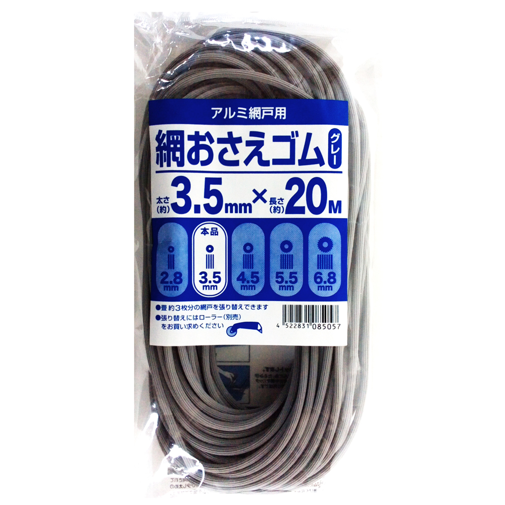 コーナン オリジナル 網戸用 網押さえゴム(ビート) グレー 太さ3.5φmmX20m