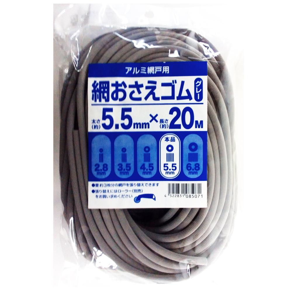 コーナン オリジナル 網戸用 網押さえゴム(ビート) グレー 太さ5.5φmmX20m