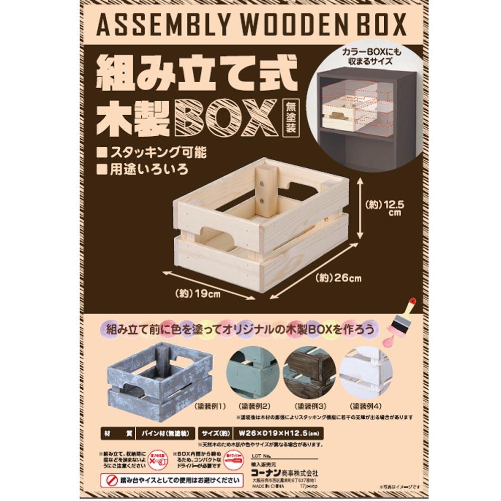 コーナン オリジナル 組立て式木製BOX 2619LOWタイプ