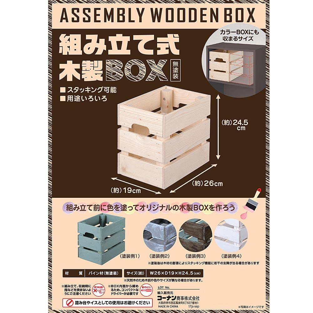 コーナン オリジナル 組立て式木製BOX 2619HIタイプ