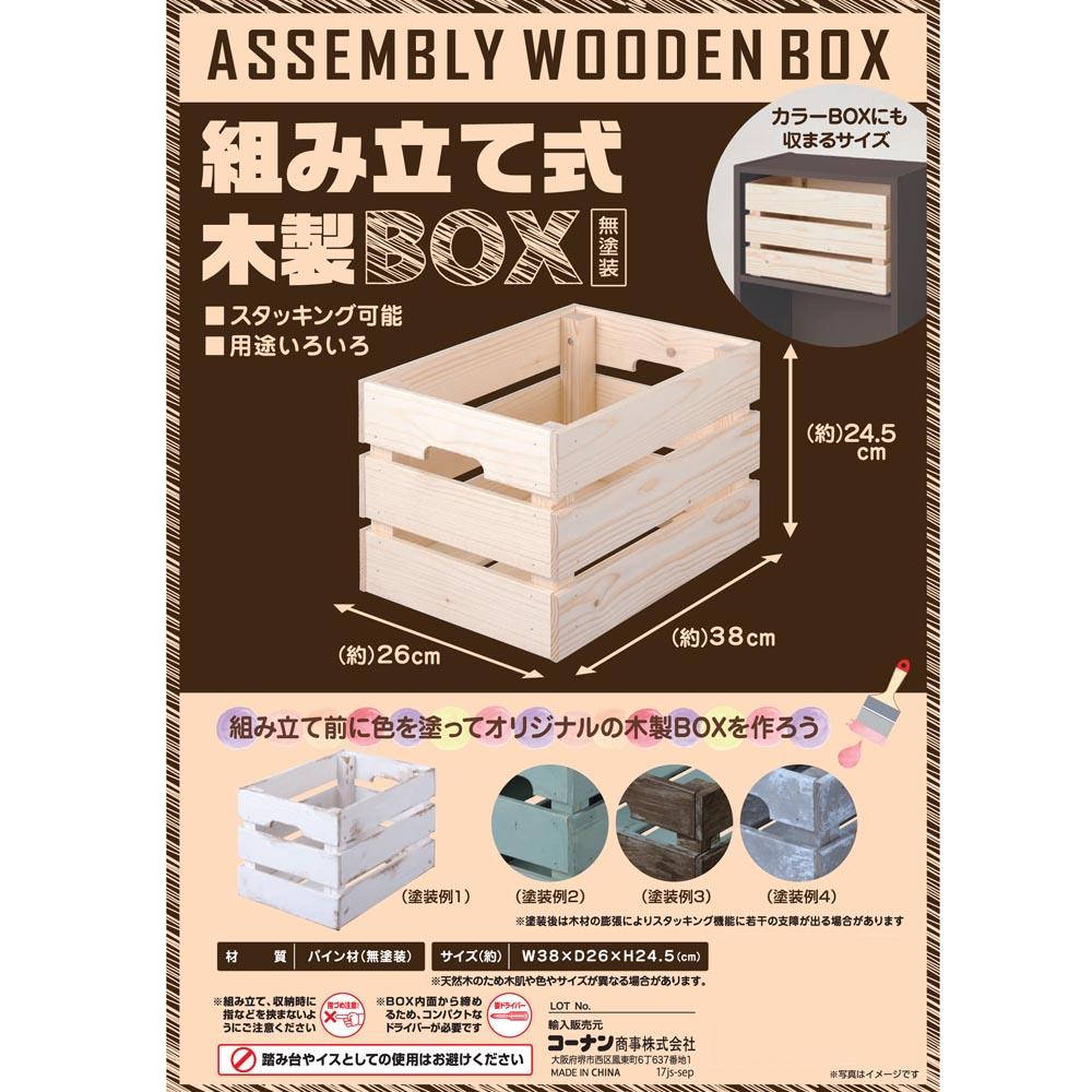 コーナン オリジナル 組立て式木製BOX 3826HIタイプ
