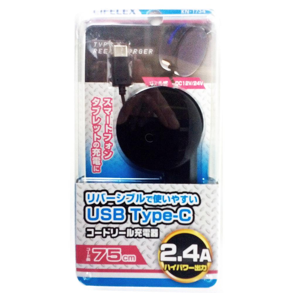 コーナン オリジナル リバーシブル USB タイプC 2.4A対応 コードリール充電器 DC12V/24V対応 コード長さ75cm KN-1734