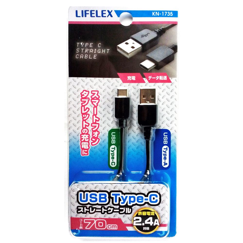コーナン オリジナル USB タイプC ストレートケーブル 2.4A対応 KN-1735