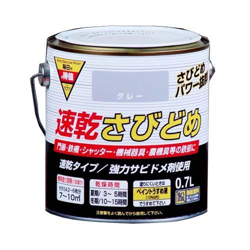 アサヒペン(Asahipen) 速乾さびどめ グレー 0.7L