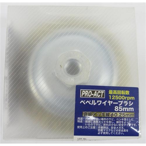 コーナン オリジナル ベベルワイヤーブラシ 85mm 真鍮 PAAP−571 メッキ線
