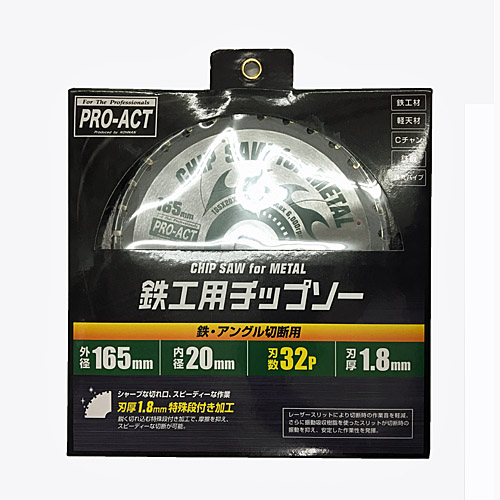 コーナン オリジナル PROACT 鉄工用チップソー 165mm 32P PACD−728