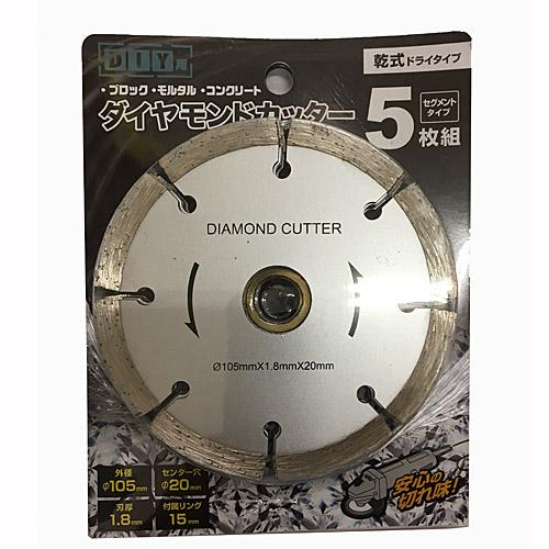 コーナン オリジナル ダイヤモンドカッター5枚組 セグメントタイプ DCS5