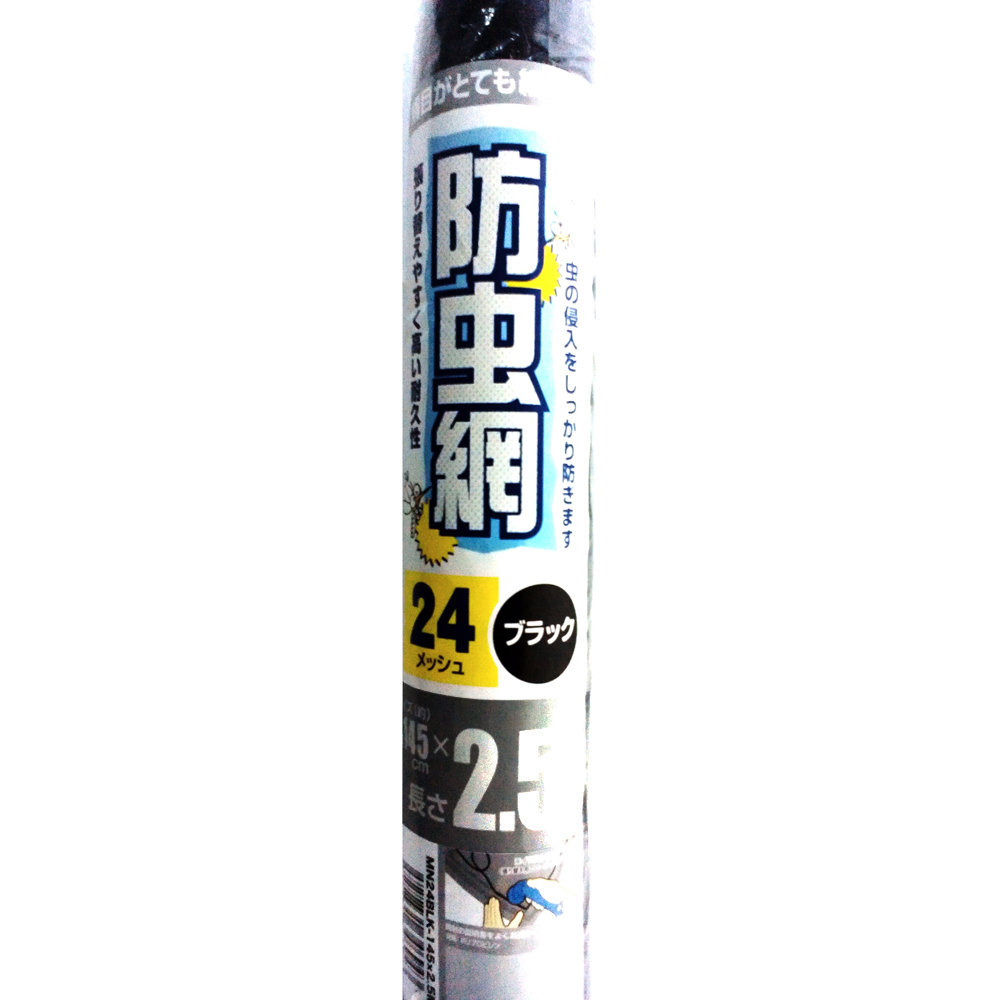 コーナン オリジナル 網戸用 防虫ネット(網戸替網) 24メッシュ ブラック 幅約145cmX2.5m巻