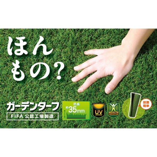 コーナン オリジナル ガーデンターフ 芝丈約:35mm 巾約:1mX5m巻き 透水穴付 (人工芝) (FIFA公認工場製造)